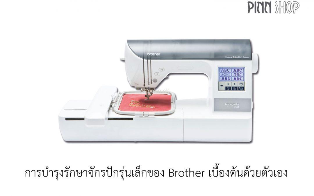 การตรวจเช็คและบำรุงรักษาจักร brother nv 950/750 เบื้องต้นด้วยตัวเอง