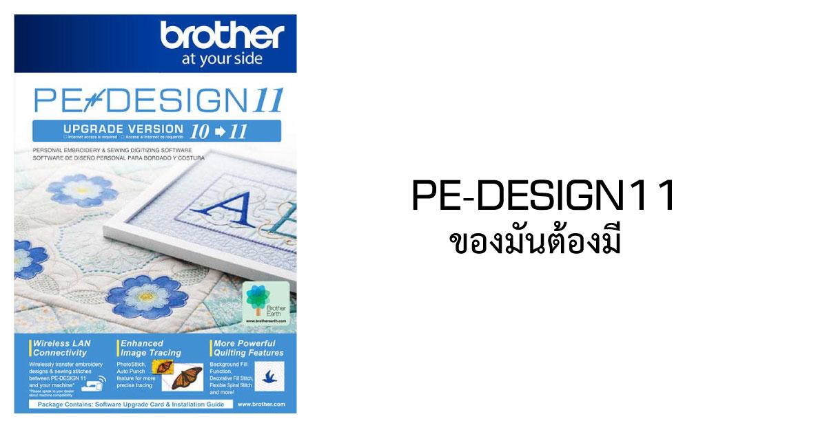 pe-design11