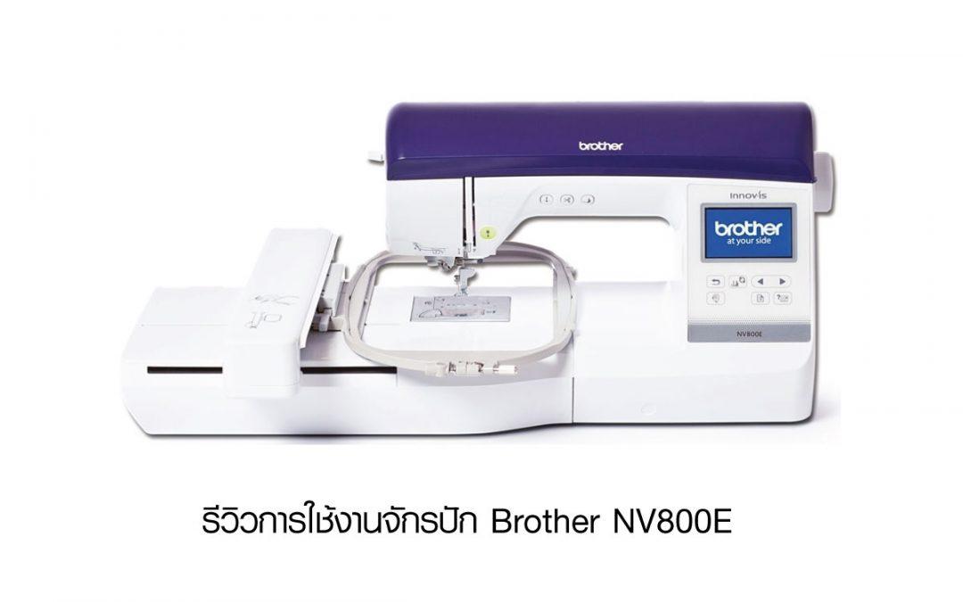 NV800E