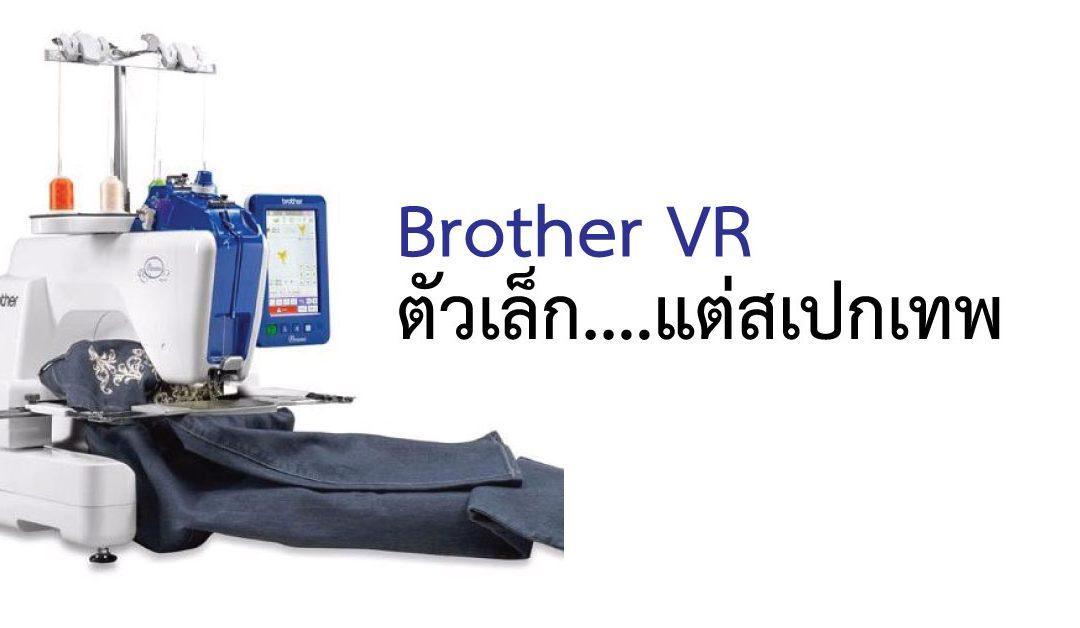 รีวิวจักรปักรุ่น VR