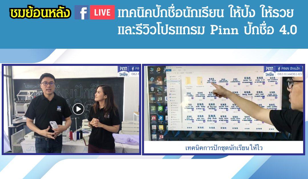 ชมย้อนหลังไลฟ์สด! เทคนิคปักชื่อนักเรียน ให้ปัง ให้รวย และรีวิวโปรแกรม Pinn ปักชื่อ 4.0