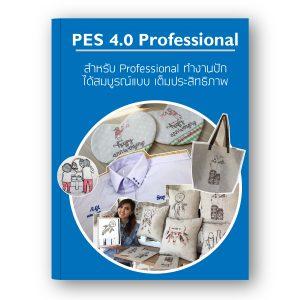 โปรแกรม PES 4