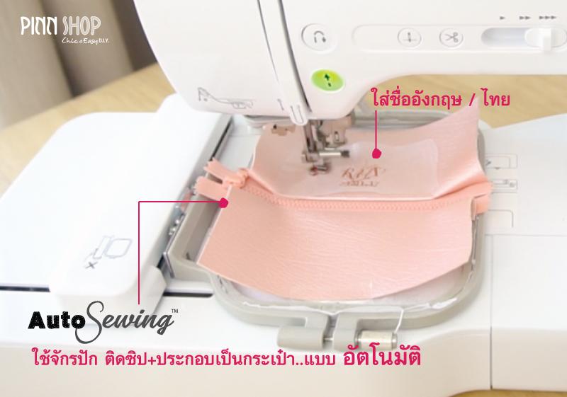 auto sewing จักรปักกระเป๋า