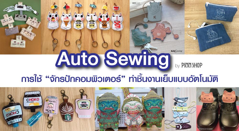 auto-sewing-จักรปัก